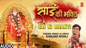 Sai Ki Bhakti Bhajan Mp3 Download – Sanjjio Kohli