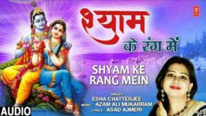 Shyam Ke Rang Mein Bhajan Mp3 Download – Esha Chatterjee