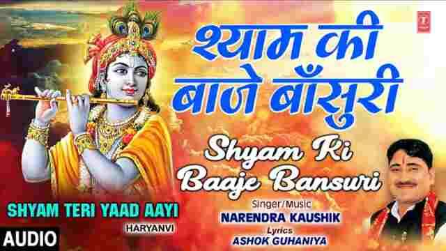 Shyam Ki Baaje Bansuri Bhajan Mp3 Download – Narendra Kaushik