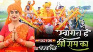 Swagat Hai Shree Ram Ka Bhajan Mp3 Download – Akshara Singh