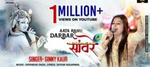 Aata Rahu Darbar Sanwre Bhajan Mp3 Download – Ginny Kaur