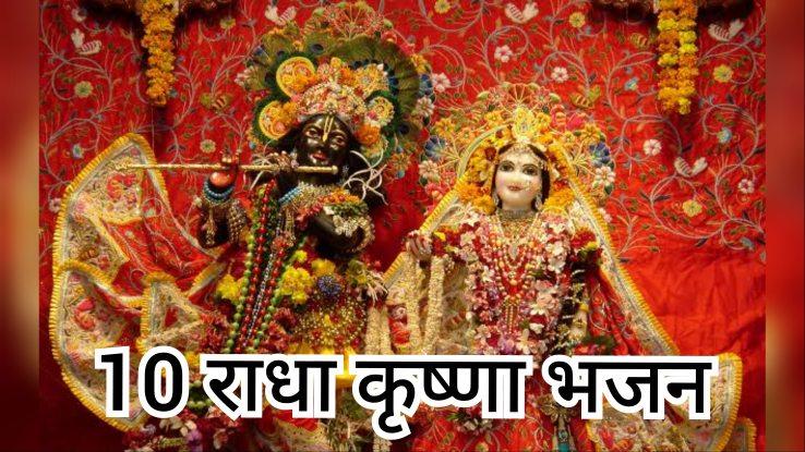 10 Radha krishna bhajan download