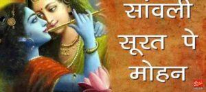 Download Top 10 Famous Bhajan On Krishna In Mp3