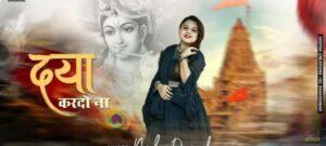 Daya Kardo Na Bhajan Mp3 Download – Nisha Dwivedi