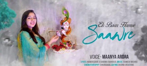 Ek Baar Hamse Saawre Bhajan Mp3 Download- Maanya Arora