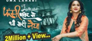 Fhasi Bhawar Me Thi Meri Naiya Bhajan Mp3 Download- Uma Lahari