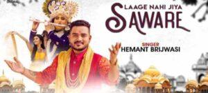 Latest Khatu Shyam Bhajan Download, 2021 Shyam Bhajan.