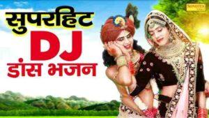 Mane mathura mein ghumade bhajan mp3 download – Sunita Bagdi