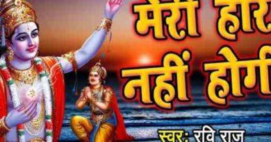 meri haar nahi hogi