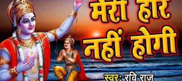 Meri Haar Nahi Hogi Bhajan On Krishna – Ravi Raaj