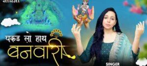 Pakad Lo Hath Banwari Bhajan Downoad – Upasana Mehta