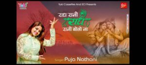 Radhe Rani Bolo Na Bhajan Mp3 Download – Puja Nathani