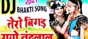 Tera Bigad Gayo Nandlal Radha Krishna Bhajan Mp3 Download.