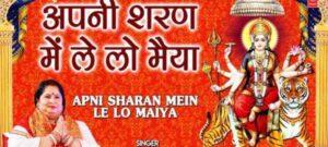 Apni Sharan Mein Le Lo Maiya Bhajan Mp3 Download- Pushpa Singh