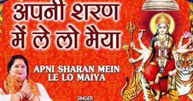 apni sharan mein le lo maiya