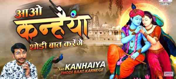 krishna bhagwan ji ke bhajan