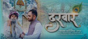 Darbar Shyam Bhajan Mp3 Download – Vivek Sharma
