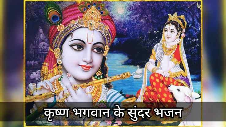 Krishna bhagwan ke bhajan