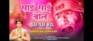 Sai Sai Bol Bhajan Mp3 Download – Panna Gill