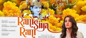 Ram Siya Ram Bhajan Mp3 Download- Sachet Tondon