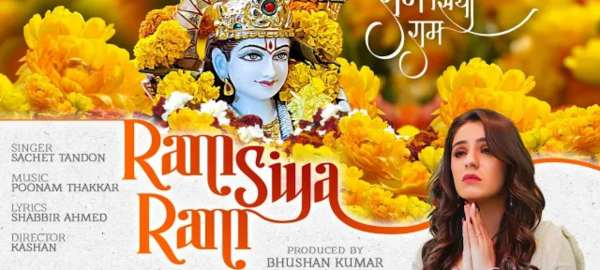 ram siya ram bhajan download