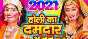 Mujhe Holi Ke Bahane Mat Chhed Kanha Tu Mp3 Download- Sakshi