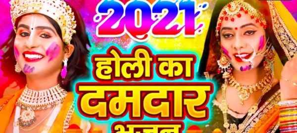Rangbaaz Muraliya Wala