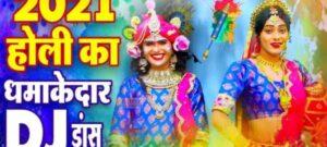 Aaya Holi Ka Tyohar Holi Bhajan Mp3 Download- Tarun Yadav