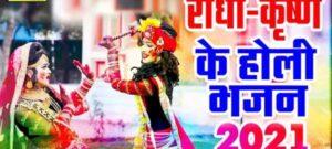 O Kanha Rang Na Dalo Holi Bhajan Mp3 Download- Jyoti & Shivendra