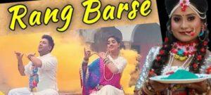 Rang Barse Naache Krishna Murari Mp3 Download- Madhavas Rock Band