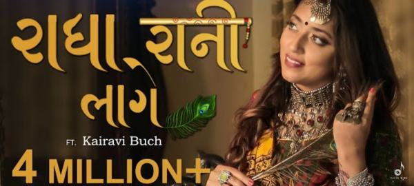 Mithe Ras Se Bharyo Radha Rani Lage Mp3 Download- Kairavi Buch