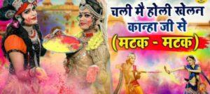 Holi Khelungi Mai Kanha Ji Se Bhajan Mp3 Download- Sakshi