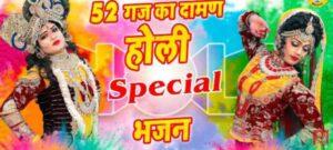 Holi Mein Tujhko Na Chodegi Holi Bhajan Mp3 Download- Sakshi