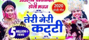 Teri Meri Katti Bhajan Mp3 Download- Ramkumar Lakkha, Sushila