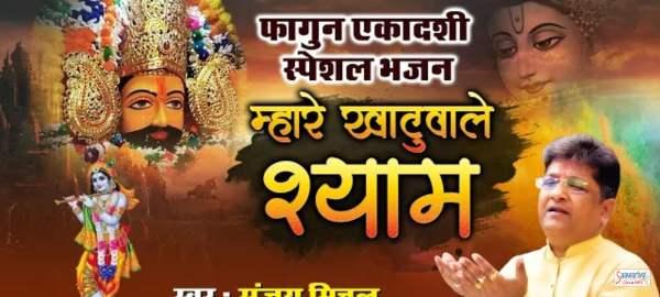Mhare Khatu Wale Shyam Bhajan Mp3 Download- Sanjay Mittal