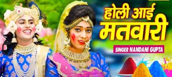 Holi Aayi Matwari