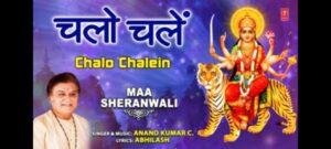 Chalo Chalein Devi Bhajan Mp3 Download- Anand Kumar