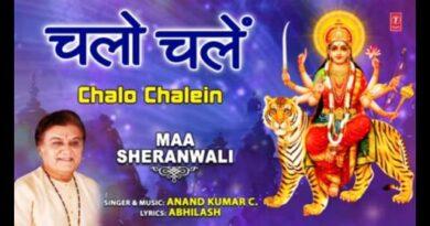 Chalo Chalein bhajan