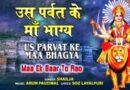 Us Parvat Ke Maa Bhagya