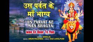 Us Parvat Ke Maa Bhagya Devi Bhajan Mp3 Download- Shailja