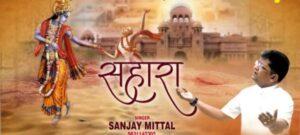 Haar Gaya Main Shayam Bhajan Mp3 Download- Sanjay Mittal