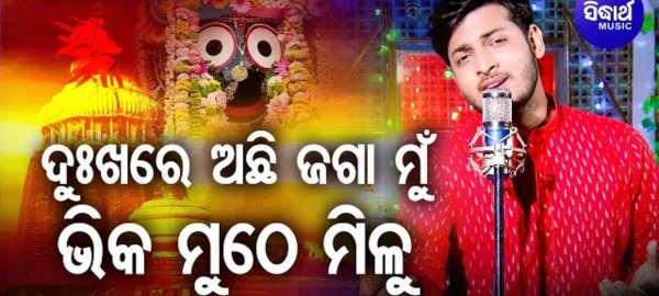 jagannath odisa bhajan