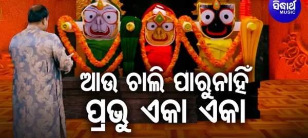 jagannath odia bhajan