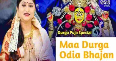 namita agrawal maa durga odia bhajan