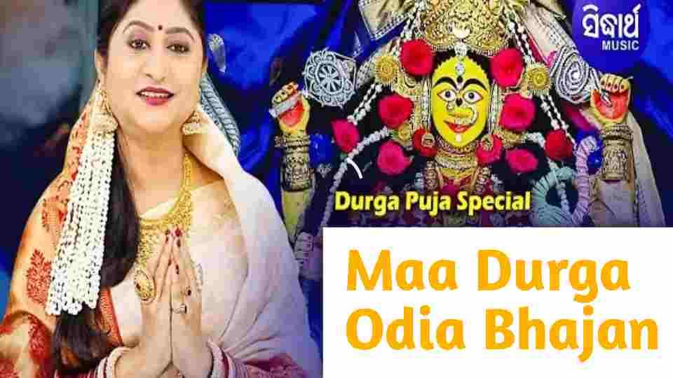 Latest Namita Agrawal Maa Durga Odia Bhajan Mp3 Download