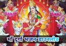 devi bhajan collection mp3 download