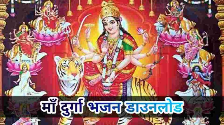 Latest Superhit Navratri Special Devi Bhajan Collection Mp3 Download (320kb)