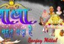 Baba Bahut Bada Hai Mp3 Download