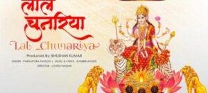 Lal Chunariya Devi Bhajan Mp3 Download- Parampara Tondon