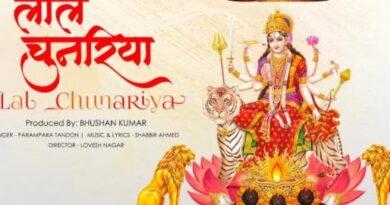 lal chunariya bhajan download